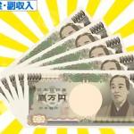 げん玉とは?モッピーと並ぶ最強お小遣い稼ぎサイト!!
