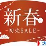 2016年おすすめ初売りバーゲン情報♪♪【東京・千葉・神奈川】