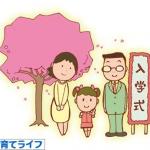 入園・入学式、卒園・卒業式でのママの服装は?失敗しない基本スタイルとは?