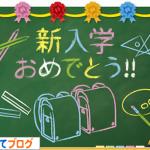 入学祝いの相場・基本マナー〜渡す時期・金額や人気の品物は??〜