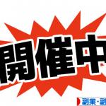 モッピー開催中キャンペーン!ヤフオク落札利用でボーナスポイント!【3月31日まで】