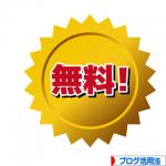 おすすめ試供品・無料サンプル特集・まとめ♪【2016年4月:1回目】