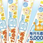 雪印メグミルク ベビー用粉ミルクぴゅあ&たっち【先着5000名プレゼント】