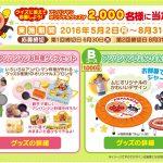 アンパンマンオリジナルグッズ【2000名プレゼント:8月31日まで】