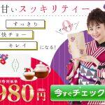 甘いのにカロリーゼロ! 美甘麗茶をお得に購入する方法!【健康・ダイエット】